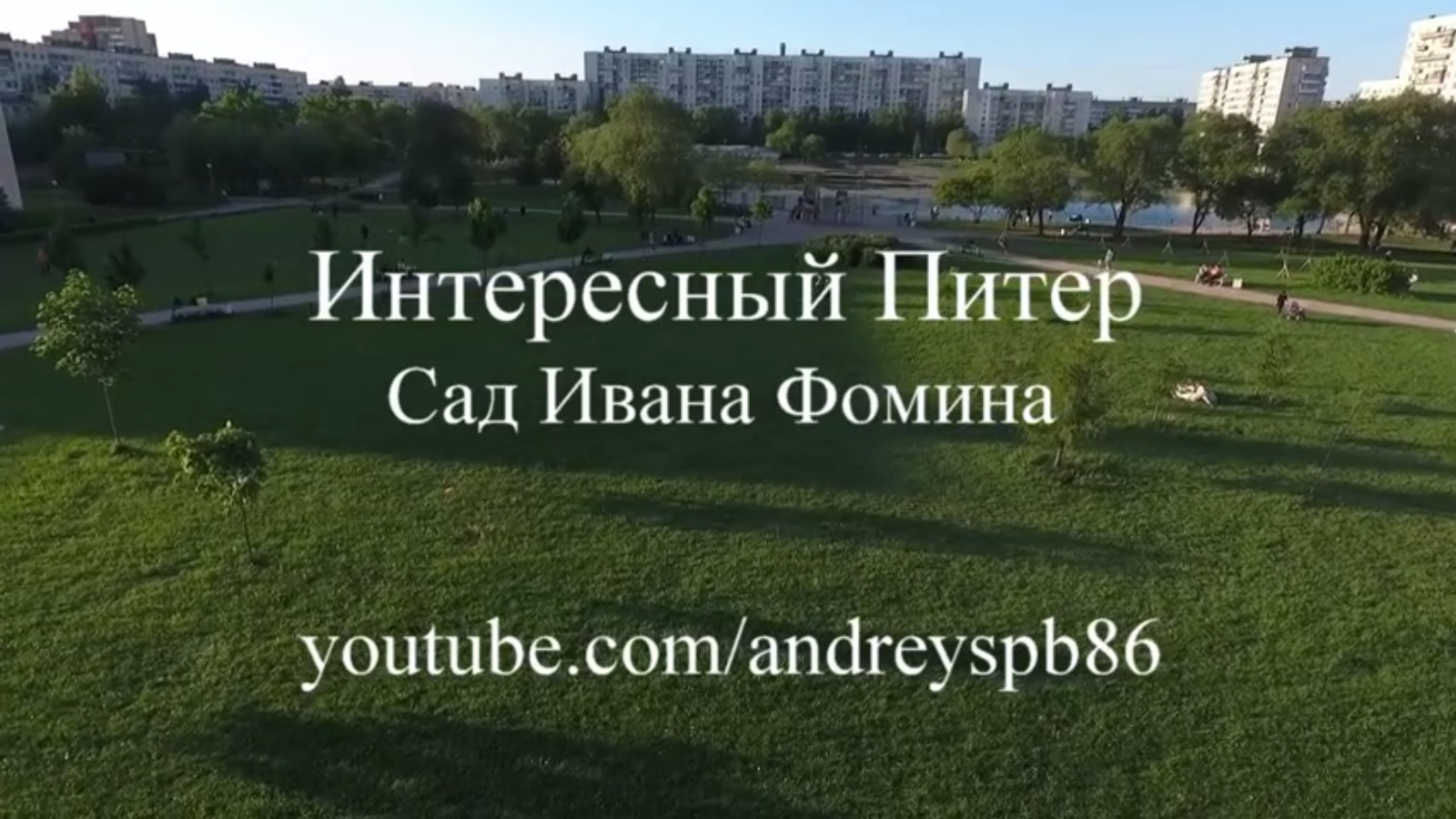 Интересный Питер - Сад Ивана Фомина